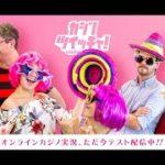 オンラインカジノ動画:カジ旅【いきなりボーナスステージ】購入してみた!い