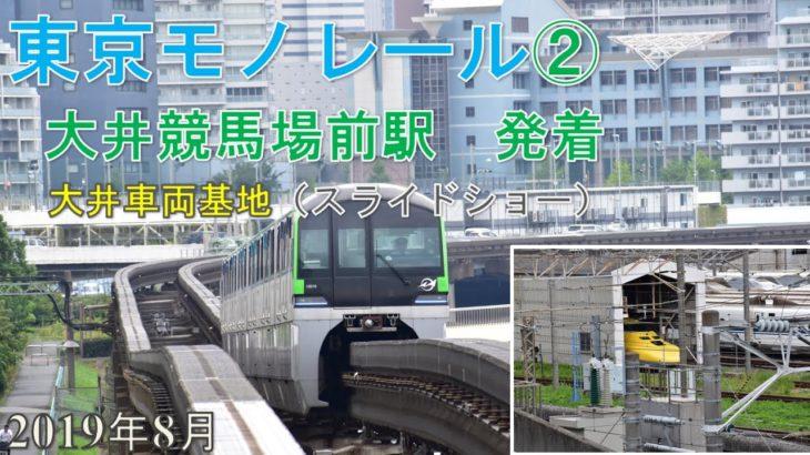 東京モノレール②大井競馬場前駅発着・通過、大井車両基地スライドショー