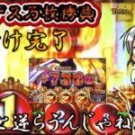 【パチスロ】ハーデス万枚勝負#05 天井勝負再び【HADES】