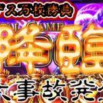 【パチスロ】ハーデス万枚勝負#06 最強ペル様降臨で一撃万枚なるか!?【HADES】