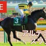 【競馬レース中継】『 アルテミスS・スワンS 』 10月予想バトル 決勝