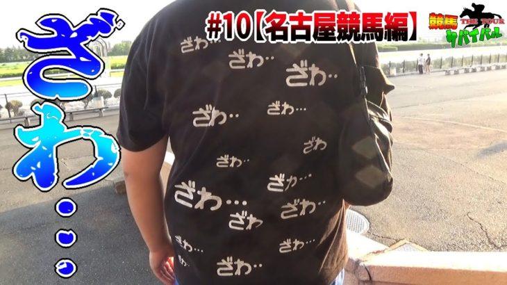 #10【名古屋編】僥倖!歓喜ッ!!そして…【競馬サバイバル -THE TOUR-】
