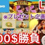 【ワンダリーノ・オンラインカジノ】1000ドル使って今日こそ凄いの引くぞ!【ノニコム】