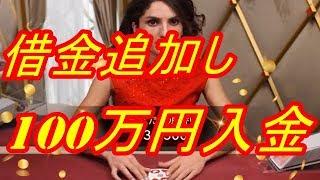 【オンラインカジノ】100万円入金しました。頑張るぞ。【無職借金1500万円】part8