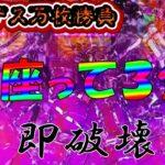 【パチスロ】ハーデス万枚勝負#11 座って3分で即破壊【HADES】
