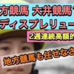 【地方競馬】大井競馬11R レディスプレリュード【ダートは任せろ】バッチリ絞って当てにいく‼️【競馬予想】