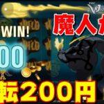 【1回転200円】2倍3倍と倍率アップさせるランプの魔人が勝利のカギのスロットで当てる!!CasinoXオンラインカジノ【ノニコム】
