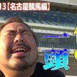 #13【名古屋編】自信と叫びと【競馬サバイバル -THE TOUR-】