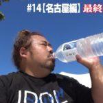 #14【名古屋編】名古屋最終日は最高の日に【競馬サバイバル -THE TOUR-】