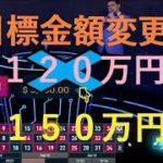 【オンラインカジノ ルーレット】リアルオンラインカジノ生活 目標金額150万円変更❣#3「シーズンⅠ」❣(虎の穴#32)
