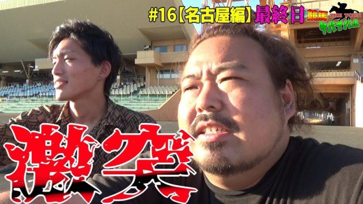 #16【名古屋編】本命と本命のぶつかり合い!【競馬サバイバル -THE TOUR-】