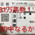 【競馬】京都大賞典・毎日王冠 181万円馬券へいざ尋常に勝負!