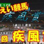 【競馬】【レース】 ばんえい競馬 191014 第9回 疾風賞 Racing movie