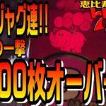 ゴーゴージャグラー2 怒涛のジャグ連!!!!まさかの一撃2000枚!!!![パチスロ][スロット][ジャグラー][ゴージャグ2]