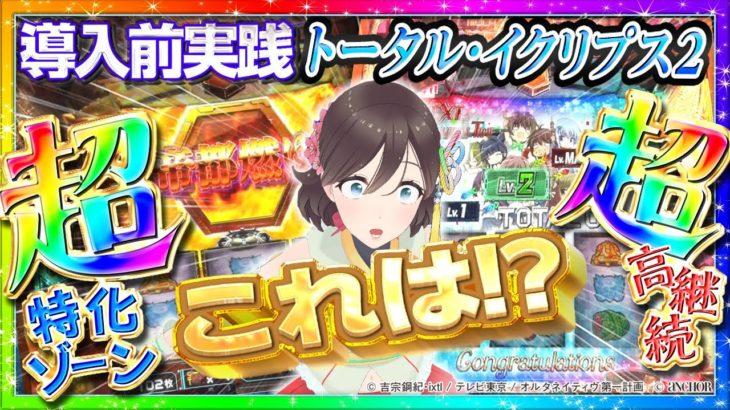 【パチスロ新台】トータル・イクリプス2 フリーズから爆乗せ!?<SANKYO>