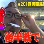 #20【盛岡編】ルーティーンで勝利へ導け【競馬サバイバル -THE TOUR-】