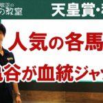 【天皇賞・秋】アーモンドアイ以外で府中2000mが向く馬はどの馬?/亀谷敬正