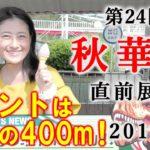 【競馬】秋華賞 2019 直前展望(ある調教師が賭けに出る!) ヨーコヨソー