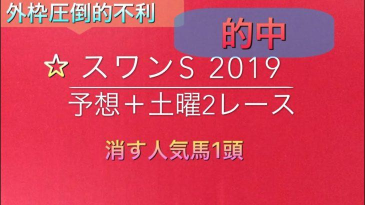 【競馬予想】 スワンステークス 2019 予想 萩ステークス