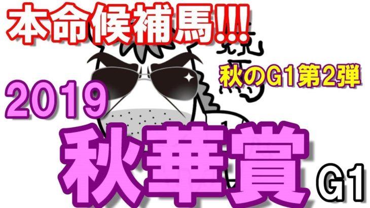 【秋華賞】秋華賞2019 注目馬【競馬予想】