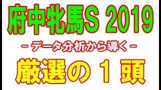 【競馬予想】府中牝馬ステークス 2019