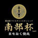 【盛岡競馬】南部杯2019 レース速報