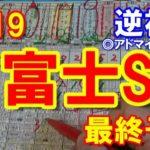 【競馬予想】富士ステークス2019 最終予想