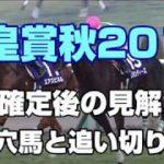 【競馬予想】天皇賞秋2019 枠順確定後の見解!激走穴馬と追い切り診断