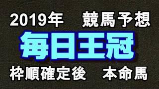 【競馬予想】2019年毎日王冠 枠順確定後 本命馬