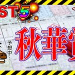 【競馬ランキング】2019秋華賞 BEST5