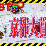 【競馬ランキング】2019京都大賞典 BEST5