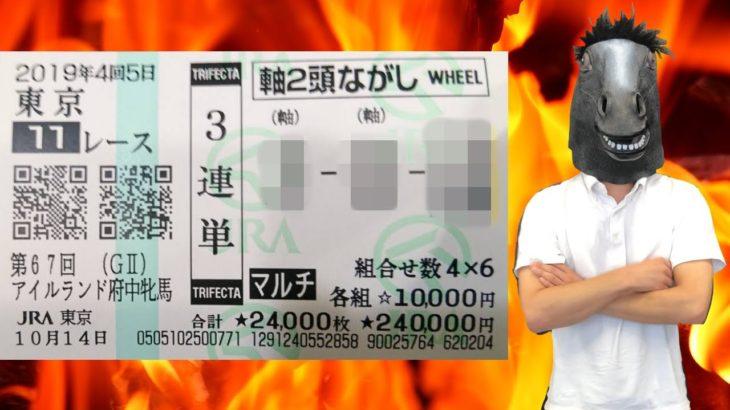 2019 府中牝馬S 3連単24万円勝負【馬二郎】
