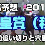 【競馬予想】天皇賞(秋)2019 1週前追い切りと穴馬考察