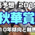【競馬予想】2019年秋華賞 過去10年傾向と軸馬考察