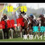 2019/10/15 代替競馬 東京8レース 東京ハイジャンプ(J・GⅡ)枠順確定