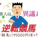 2019/10/22 地方競馬で95000円使ったら・・・【その一番人気、異議あり!】