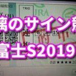 富士ステークス2019 サイン競馬予想 富士S2019