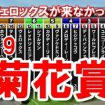 【菊花賞】菊花賞2019 競馬予想シミレーション 【StarHorsePocket(SEGA)】