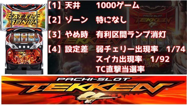 【2分でわかっちゃう6号機パチスロ動画】鉄拳4