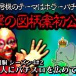 【オリジナルパチスロ第2弾】ローソンがパチスロになります!The KAIDO 回胴 Season4 #2