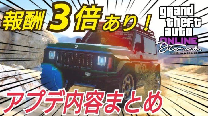 【公式発表】新車両追加!報酬3倍! 今週はがっぽり稼げる! GTAオンライン カジノアップデート GTA5