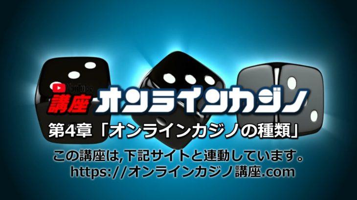 第4章 オンラインカジノの種類・・・オンラインカジノ講座.com
