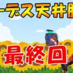 【パチスロ】ハーデス天井勝負#44 最終回は突然に【HADES】