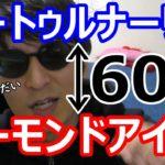 【競馬】アーモンドアイかサートゥルナーリアの複勝に60万円・・・それとも!?【天皇賞秋】【帯回収への道】