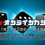 第7章 オンラインカジノの入出金方法・・・オンラインカジノ講座.com