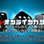 第8章 オンラインカジノで勝つためには(オンラインカジノ攻略法)・・・オンラインカジノ講座.com