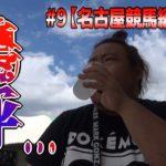 #9【名古屋編】1年ぶりの名古屋競馬!これは…【競馬サバイバル -THE TOUR-】