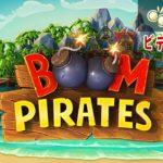海賊と共にお宝をゲットしよう! Boom Pirates【オンラインカジノ スロット CASINOEXPRESS】