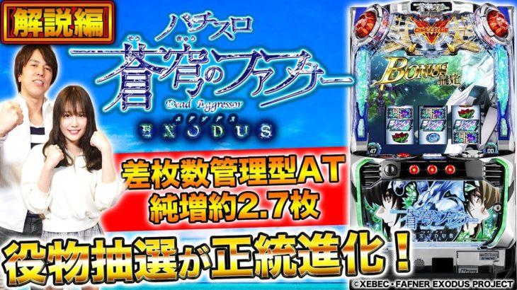最新台『パチスロ 蒼穹のファフナーEXODUS』〜解説編〜【レビン&ゆかっぴぃ】