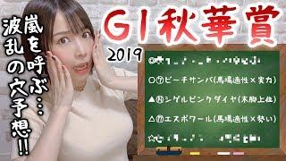 【競馬予想】G1 秋華賞 2019【さくまみお】